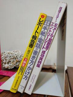 日文書 實用工具書 日商新鮮人 #618