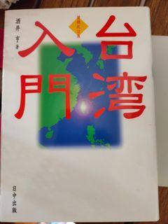 日文書 【台灣入門】 日本政經記者看台灣 #618