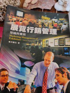 【展覽行銷管理】會展證照 參考書 考試用書  #618
