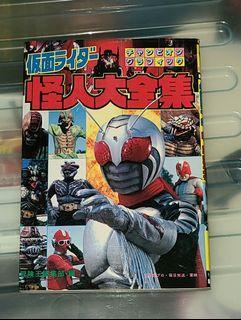日版  昭和 幪面超人 假面騎士 仮面超人  Black RX 公仔 畫集  圖集
