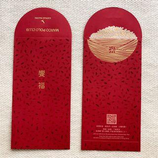 Cathay Pacific Marco Polo Club饗福紅包袋(一組8封)