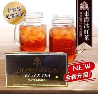 東爵冰紅茶(升級版!!)