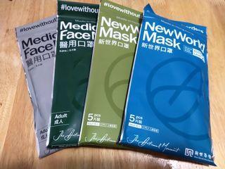 新世界口罩 4 色 (每包 5 個)