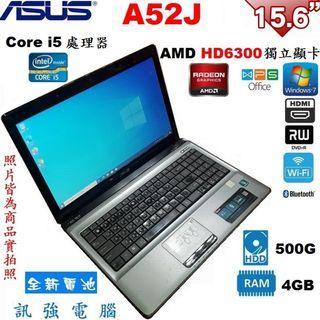 華碩 A52J 15.6吋 i5四核筆電、全新電池、500G硬碟、獨立HD6300/1GB顯卡、4G記憶體、DVD燒錄機