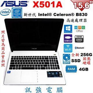 華碩 X501A 15.6吋 雙核商務文書筆電、4GB記憶體、全新三年保 256G SSD固態硬碟、外觀漂亮八成新以上