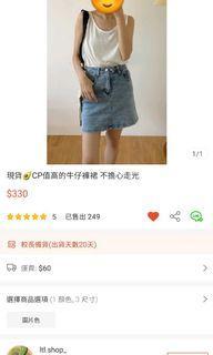 dong.studio牛仔裙(M)有誰要賣#女裝賣家