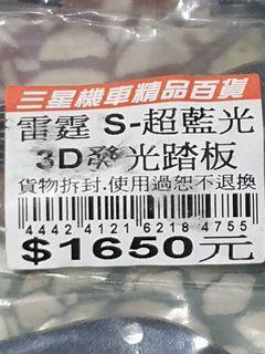 雷霆S125 150藍光腳踏板