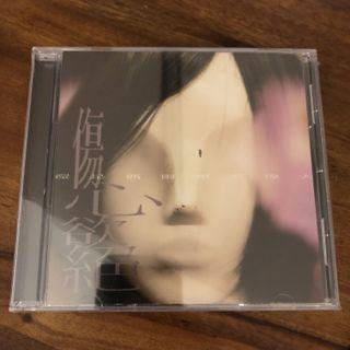 全新 傷心欲絕 還是偶爾想要偉大CD