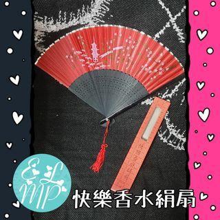 📢寄賣出清價🎈~☆藝羚小鋪ELMP☆~快樂香水絹扇 古典香扇