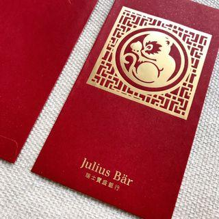 Julius Bar瑞士寶盛銀行紅包袋/利市封(一組10封)