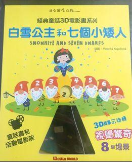 3D童話電影書-白雪公主與七個小矮人