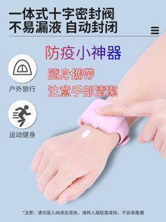 防疫小神器 防疫手環 分裝手環 隨身攜帶 可裝酒精凝膠 洗手液 防曬霜 護手霜 各類乳液分裝