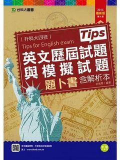 升科大四技 英文 歷屆試題與模擬試題題卜書(Tips)含解析本