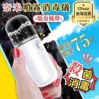 USB充電納米噴霧儀自動酒精噴霧