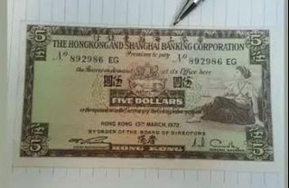 1972 5 dollars Hong Kong HSBC error shifted up VF+