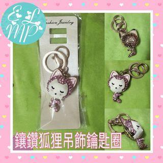 📢寄賣出清價🎈~☆藝羚小鋪ELMP☆~鏤空立體頭型狐狸吊飾鑰匙圈