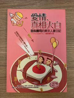 愛情,真相大白:酪梨壽司的東京人妻日記   作者: 酪梨壽司