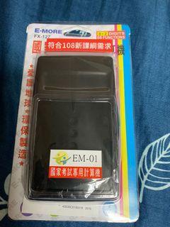E-MORE 國家考試 EM-01 專用 工程 計算機 第二類 FX-127