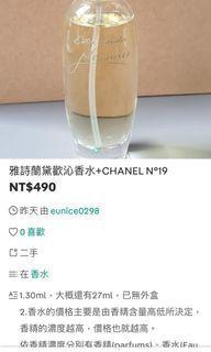 歡沁香水+N.19 商品買回