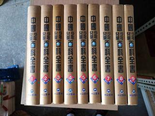 二手很新中國少年兒童百科全書9冊
