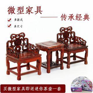 實木雕工擺設藝品 中式仿古明清微縮微型家具模型  紅酸枝桌椅小擺件 居家客廳  店家 辦公室擺設都很美觀  🤑:880元          🚐:100元