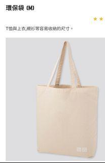 uniqlo手提袋 環保袋