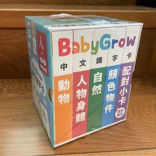 $139順豐到付 現貨。Babygrow 中文識字卡 baby grow flash card