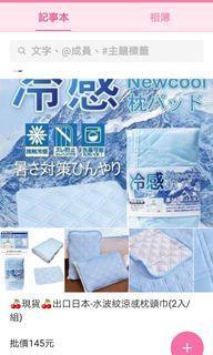 🍒現貨🍒出口日本-水波紋涼感枕