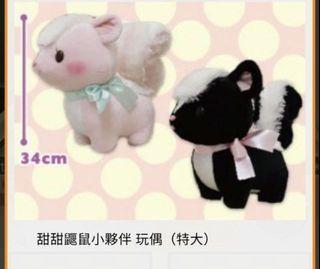 全新 日本超萌臭鼬 鼬鼠娃娃