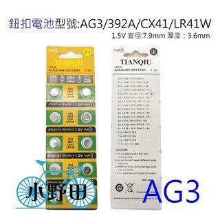 天球 AG3 AG10 AG13 ㄧ卡10顆 1.5V 水銀電池 碼錶電池 鈕扣電池 遙控器電池