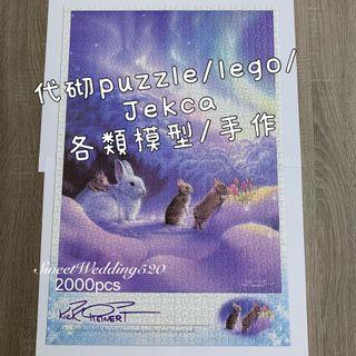代砌砌圖 代砌Puzzle lego Jekca Puzzle Service jigsaw puzzle 拼圖 代拼拼圖 代砌 積木 代砌拼圖 各類各款砌圖 模型 Jekca nano block magic block lego 摺紙手作 代拼砌圖