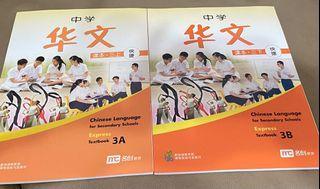 Chinese Sec 3 Textbooks