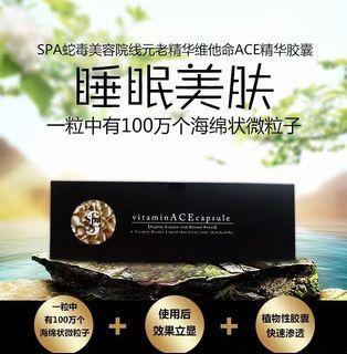 日本SPA蛇毒美容院線元老精華維他命ACE精華膠試用10粒