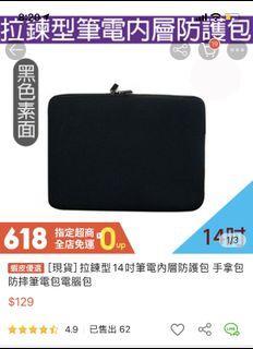 14寸筆電防護包 手拿包 電腦包