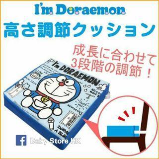 1個$88@,2個$80@件💥限時優惠💥 叮噹 多啦A夢 日本原單 小童增高坐墊 餐椅座椅用 30*30cm (高度可調較3cm/6cm/9cm) 全新連包裝 Doraemon children seat cushion