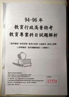 94-96年教育行政高普考教專試題解析(下單前請對話聯絡)