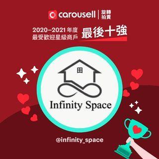 最喜愛的星級商戶最後十強 - infinity_space