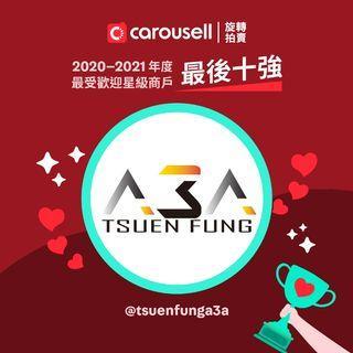最喜愛的星級商戶最後十強 - tsuenfunga3a