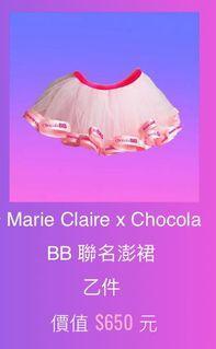 Marie Claire聯名粉紅色澎裙紗裙💞