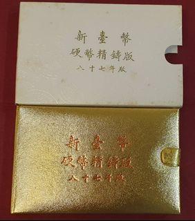 紀念幣/第一輪(虎)/新臺幣精鑄版民國87年
