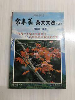 長春藤英文文法(上)