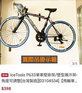 台灣製 腳踏車牆架