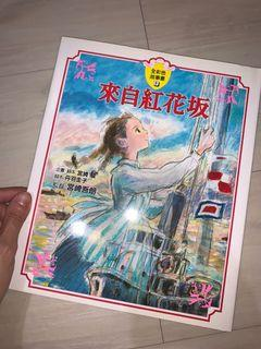 《#來自紅花坂》#吉卜力工作室 電影全彩精裝故事書! #防疫
