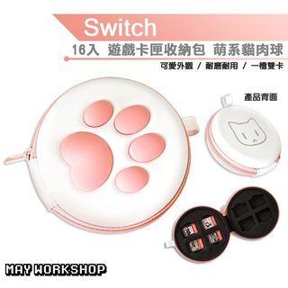 🎀任天堂  Switch遊戲卡帶收納包  貓咪肉球(全新)#防疫