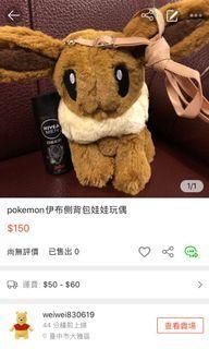 Pokemon伊布娃娃玩偶側背小包