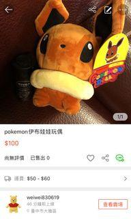 Pokemon伊布娃娃玩偶