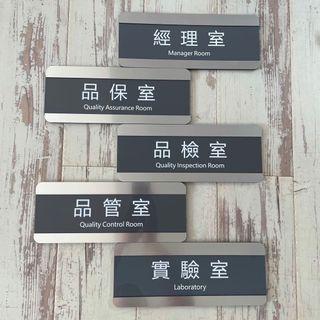 可替換經理室實驗室品保室品檢室品管室標示牌 指示牌 辦公室 商業空間 開店必備 歡迎牌