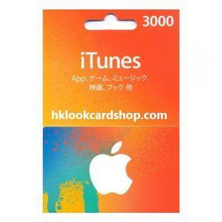 [預付卡專營]日本 iTunes card 日服 apple app Store 預付卡 iOS 禮品卡 3000 YEN 日元 課金卡