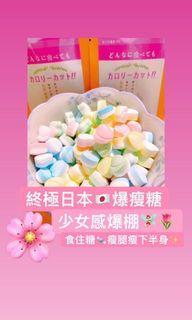 日本Candy
