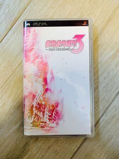 PSP 絕體絕命都市 3
